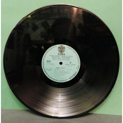 NAZIM HİKMET & WOLF BİRMAN - POLİTİK ŞARKILAR  ( Yunanca ) LP
